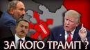 На чьей стороне Трамп в Карабахском Вопросе