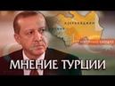 Мнение турции по Карабахскому Конфликту