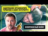 Стрим задержания организатора терактов в Санкт-Петербурге - Шарий одобряет