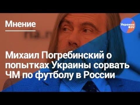 Пойдет ли Украина на срыв ЧМ по футболу в России?