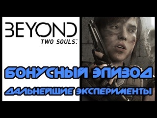 За гранью: Две души / Beyond: Two Souls - Прохождение доп. эпизода