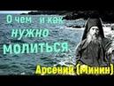 О чем и как нужно молиться Афонский старец Арсений Минин