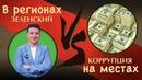 Президент Зеленский провёдет тотальную зачистку коррупции на местах