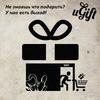 uGift магазин подарочных сертификатов и открыток