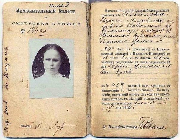 Проституция в царской России. В Российской империи проституция первоначально была запрещена. По инициативе императора Николая I, ввиду бесполезности наказания и других карательных мер, а также