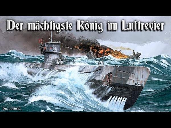 Der mächtigste König im Luftrevier ⚓ [German submarine song][ english translation]