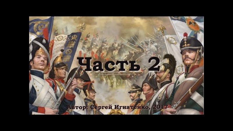 Война миров 1812. Часть 2