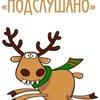 Подслушано | Вознесенка_Полевой_Новосинеглазово