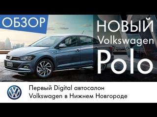 Обзор нового Фольксваген Поло 2019 - Виртус / Volkswagen Polo - Virtus / Нижний Новгород