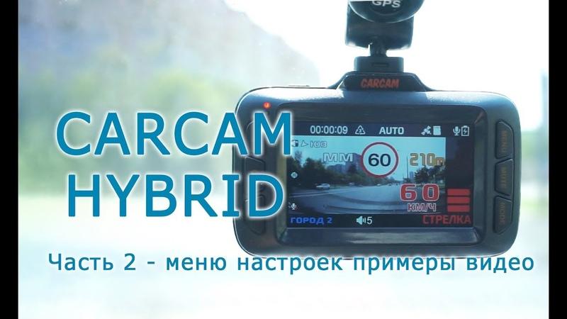 Детальный обзор CARCAM HYBRID. Часть 2 - меню настроек, примеры видео