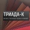 """ООО """"Триада-К"""""""