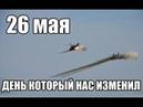 26 мая 2014 г. - начало войны в Донецке / Ukraine war, Bombardment the airport in Donetsk HD