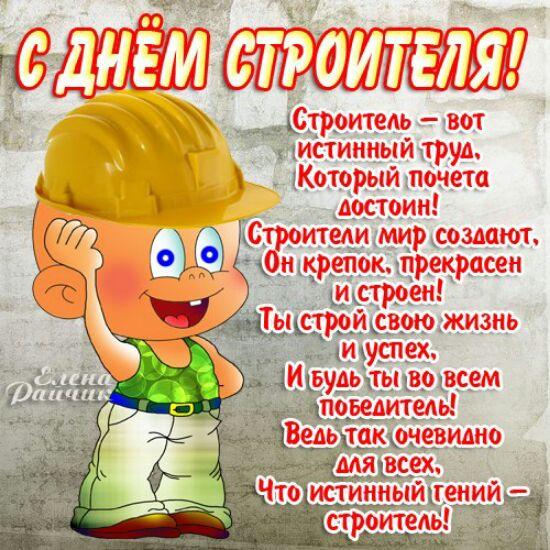 С днем строителя поздравления другу