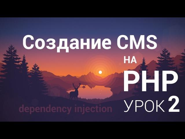 Создание CMS на php 2 урок структура Dependency injection