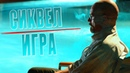 Breaking Bad - Полнометражный сиквел и мобильная игра