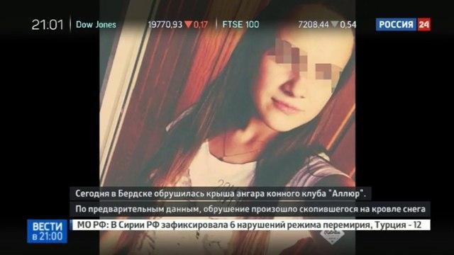 Новости на «Россия 24» • Специалисты МЧС полностью разобрали завалы рухнувшего клуба в Бердске