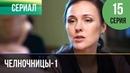 ▶️ Челночницы 1 сезон 15 серия Мелодрама Фильмы и сериалы Русские мелодрамы
