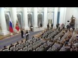Вручение госнаград спортсменам и тренерам сборной России по футболу