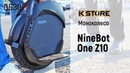 Обзор моноколеса NineBot One Z10