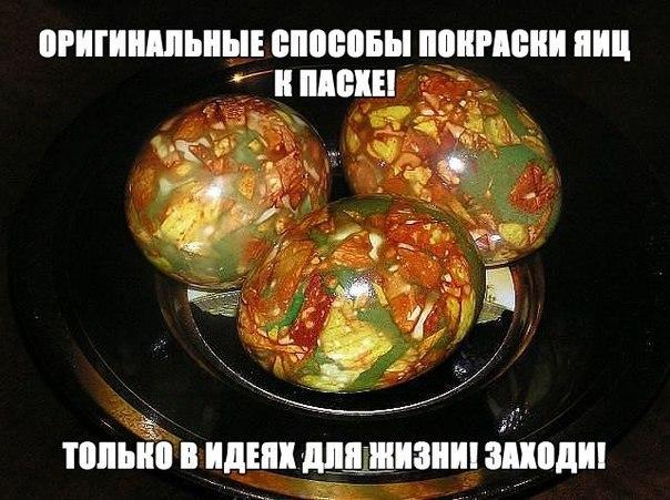 КРАСИВЕЙШИЕ МРАМОРНЫЕ ЯЙЦА К ПАСХЕ Красим яйца оригинальным способом! В этом году и католическая, и православная Пасха приходятся на 20 апреля. Готовимся! Ход работы: 1.Мелко рвем луковую шелуху. 2. Обмакиваем яйцо в миске с водой и обваливаем яйцо в шелухе, проверяем чтобы все хорошо приклеилось. 3. Выкладываем яйцо на марлю и... Читать прoдoлжение..