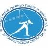 Федерация лыжных гонок и биатлона Архангельской