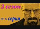 10-11 серия 2 сезон Во Все Тяжкие /Breaking Bad /s02e010 | s02e011|