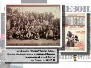 до 11 ноября выставка СЕВЕРОАМЕРИКАНСКИЕ ФИННЫ в СОВЕТСКОЙ КАРЕЛИИ