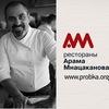 Рестораны Арама Мнацаканова