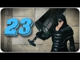 Dark Souls 2 прохождение - Часть 23 - Прячущийся Во Тьме и Два Драконьих Всадника
