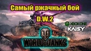 WOT - Самый эпичный и ржачный бой на D.W.2 XB1