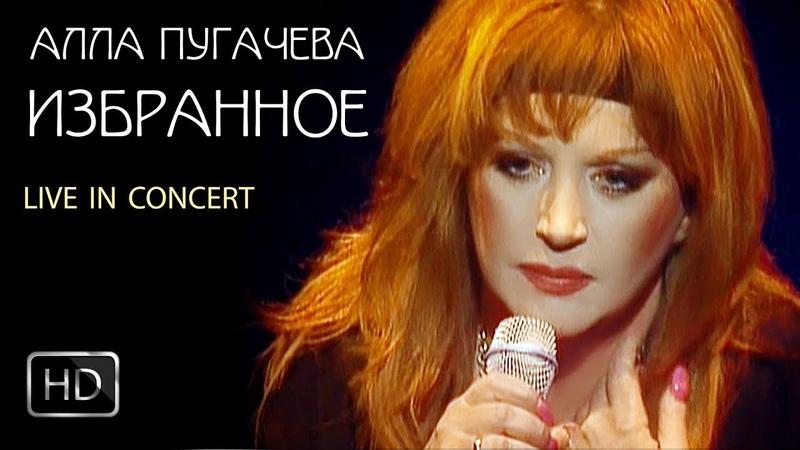 Алла Пугачева - ИЗБРАННОЕ (Live in Concert) 1998