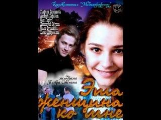 Эта женщина ко мне (2011) Русская мелодрама «Эта женщина ко мне» [смотреть онлайн]