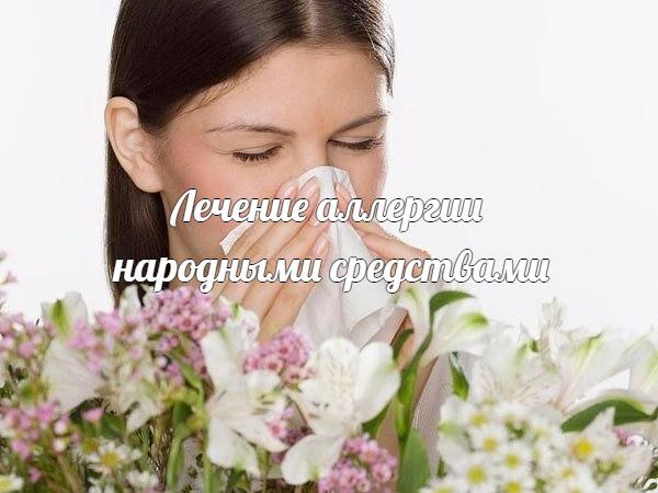 Лечение аллергии народными средствами.