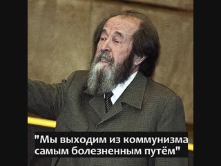 Солженицын в Госдуме критикует новую власть (1994)