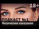 18 Воспитание через боль метод кнута без пряника Angelofreniya