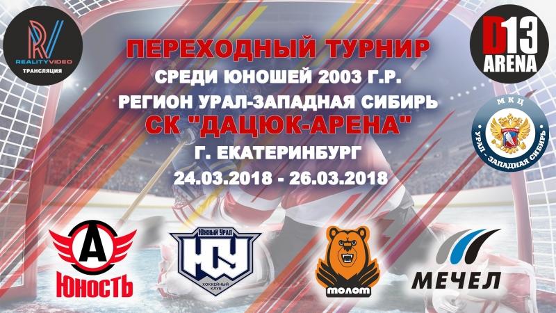 Юность-Южный Урал Переходный турнир Урал-Западная Сибирь 24-26 марта 2018г
