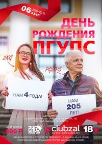День Рождения ПГУПС и #2KG * 06.12.14 * Clubzal