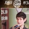 Умка. Екатеринбург 23.10.17 в Cannonball