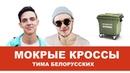 Мокрые кроссы - Белорусских / Музыка из хлама / Виталька Кроха
