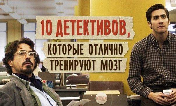 10 детективов, которые отлично тренируют мозги: ↪ О! Обожаю такие фильмы.