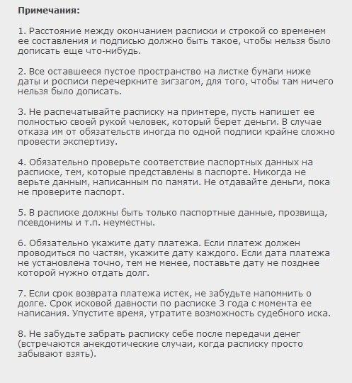 договор займа образец заполнения 2014