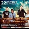 """22 СЕНТЯБРЯ - """"АНГЕЛ НЕБЕС"""""""" в МОСКВЕ!!!"""