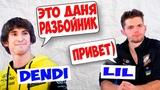 ЛИЛ ПОПАЛСЯ С ДЕНДИ В ПАБЛИКЕ!