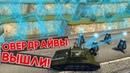 НОВЫЕ ОВЕРДРАЙВЫ ВЫШЛИ ТЕСТ СЕРВЕР ТАНКИ ОНЛАЙН