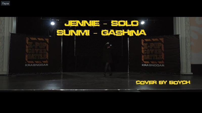 | BOYCH | JENNIE (제니) – SOLO SUNMI(선미) - Gashina(가시나) mashup | dance cover