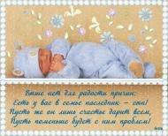 С рождением СЫНУЛИ!!!