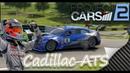 Зверь машина Cadillac ATS VR GT3 Расхерачил свою и еще несколько машин вхлам