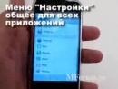 Видео демонстрация Apple iPhone Apple service ремонт iphone замена стекла дисплея динамика наклейки на защитная пленка для айф