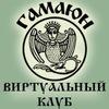 """ВИРТУАЛЬНЫЙ КЛУБ РБ И КБТ """"ГАМАЮН"""""""