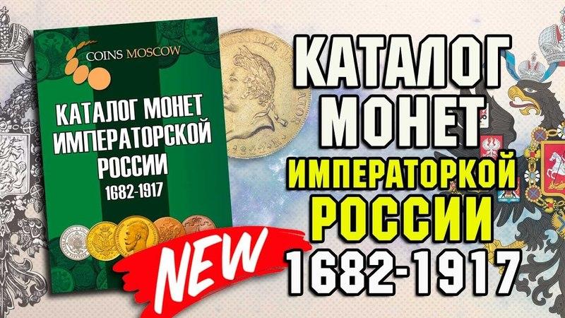 Каталог монет Императорской России 1682-1917 (Обзор). CoinsMoscow.